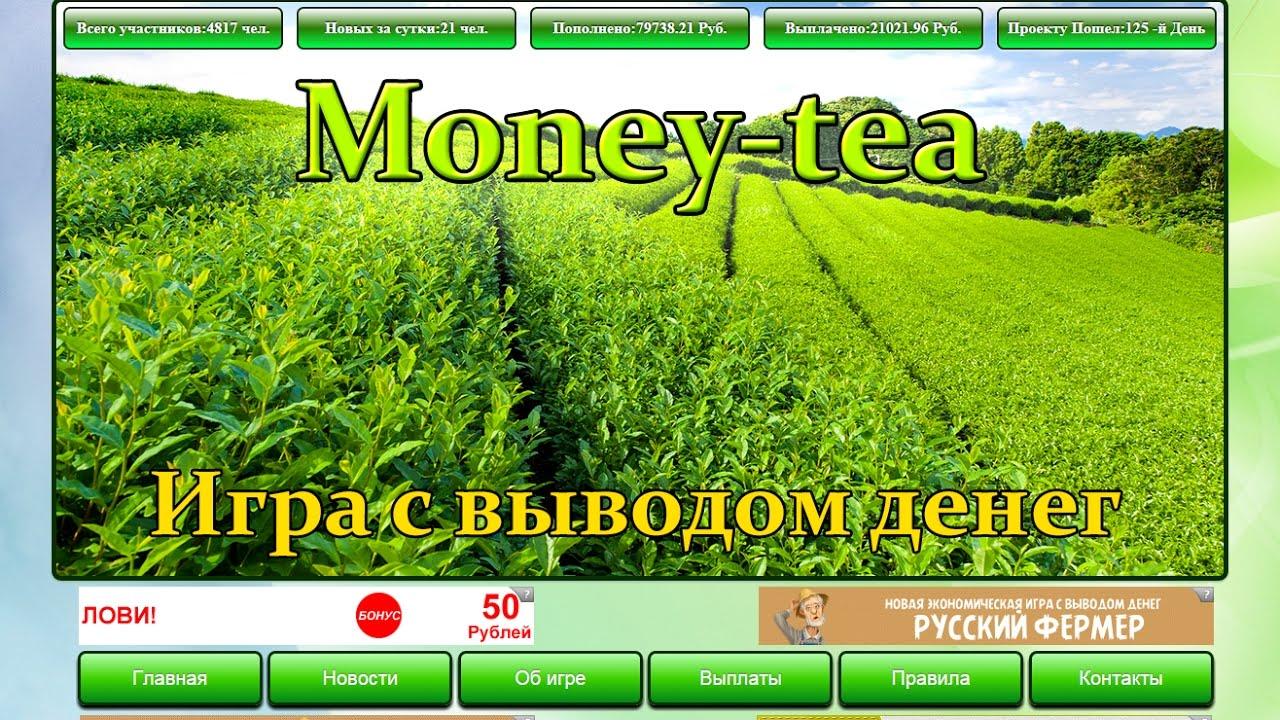 игры онлайн за деньги с выводом денег