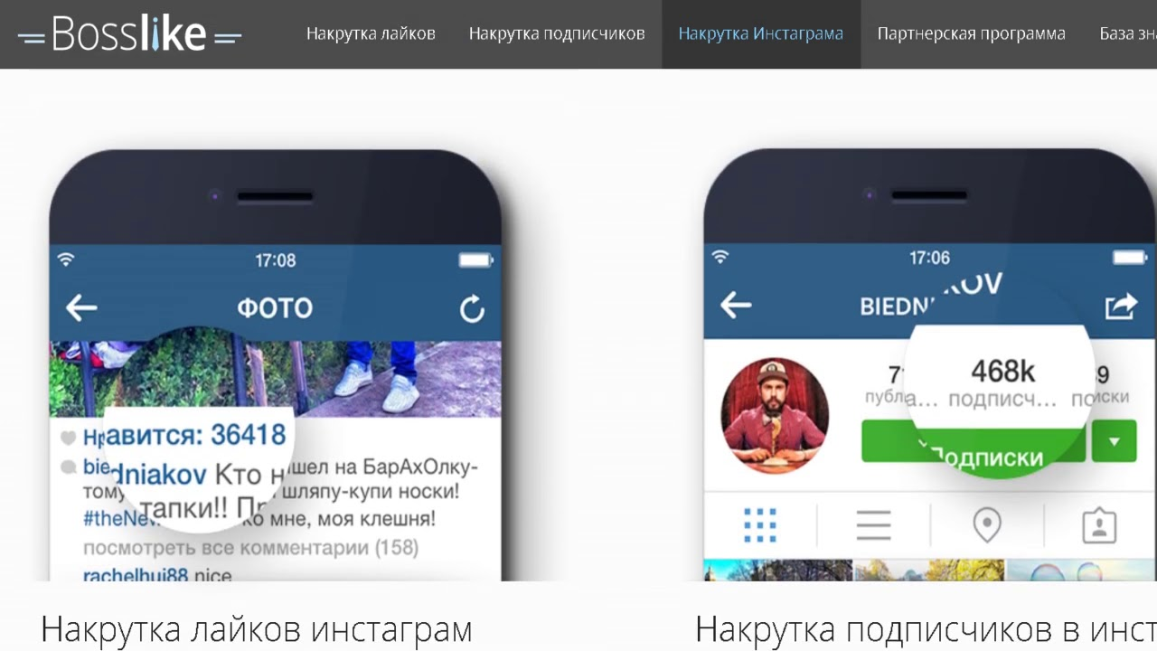 приложение для накрутки подписчиков в инстаграм