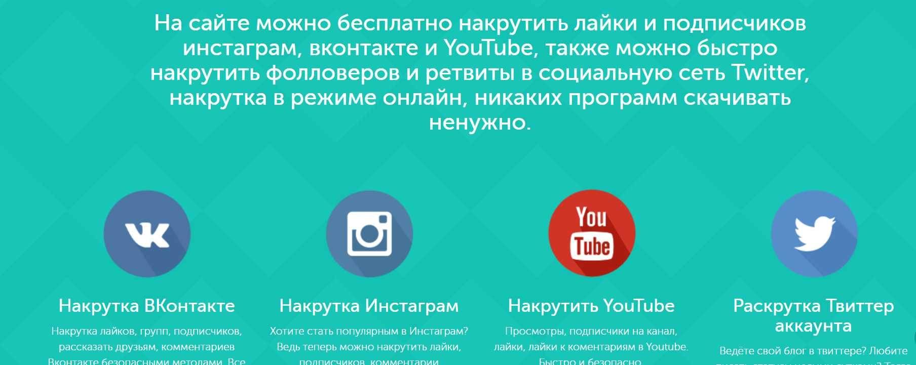 100 бесплатных лайков инстаграм