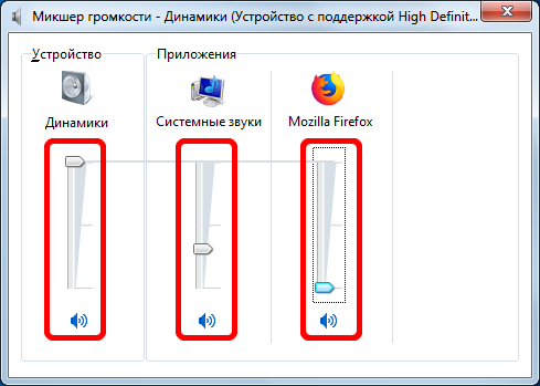Системный микшер Windows 7