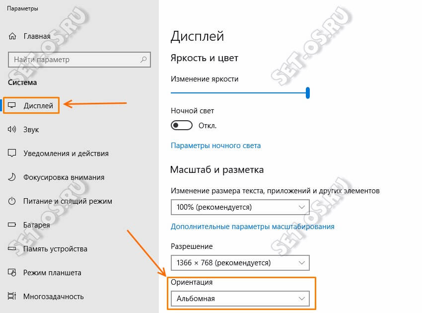 ориентация дисплея windows 10