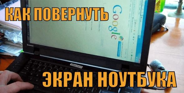 как повернуть экран на ноутбуке windows 10