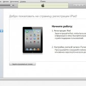 apple_itunes_registration_1