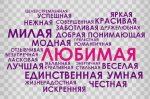 Как называть ласково свою девушку – Как ласково называть любимую девушку (список)