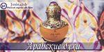 Лучшие духи арабские – Основные ароматы арабских женских духов и их описание с отзывами
