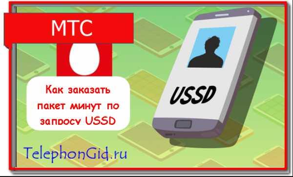 Как обменять бонусы на минуты мтс украина