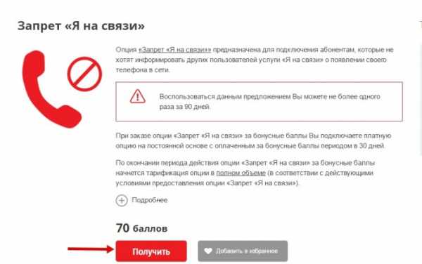 бесплатные минуты на мтс за баллыгде можно получить кредит без проблем красноярск