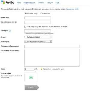 f6384e428a1de На данный момент один из самых популярных сайтов в России является Avito.ru.  Это крупнейшая доска объявлений, на которой можно продать или купить по ...